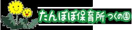 堺市 たんぽぽ保育所 つくの井園